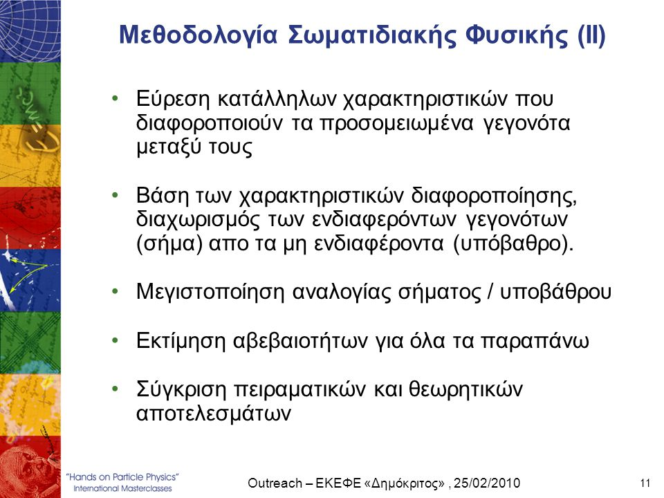 Μεθοδολογία Σωματιδιακής Φυσικής (ΙΙ)
