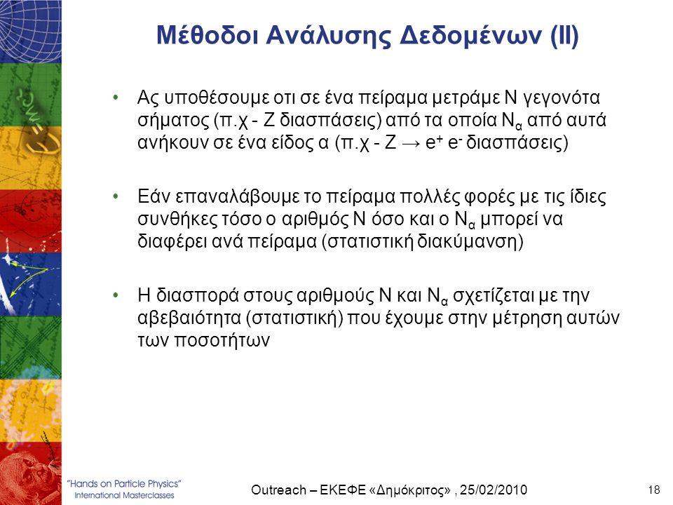 Μέθοδοι Ανάλυσης Δεδομένων (ΙI)