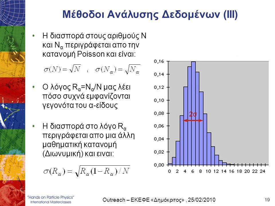 Μέθοδοι Ανάλυσης Δεδομένων (ΙIΙ)