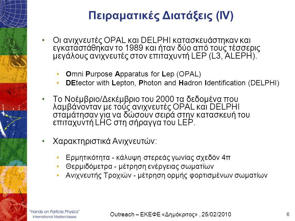 Πειραματικές Διατάξεις (ΙV)