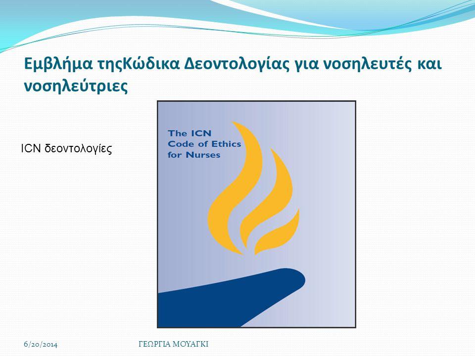 Εμβλήμα τηςΚώδικα Δεοντολογίας για νοσηλευτές και νοσηλεύτριες