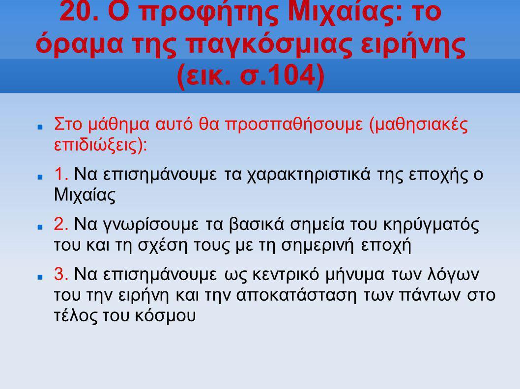 20. Ο προφήτης Μιχαίας: το όραμα της παγκόσμιας ειρήνης (εικ. σ.104)