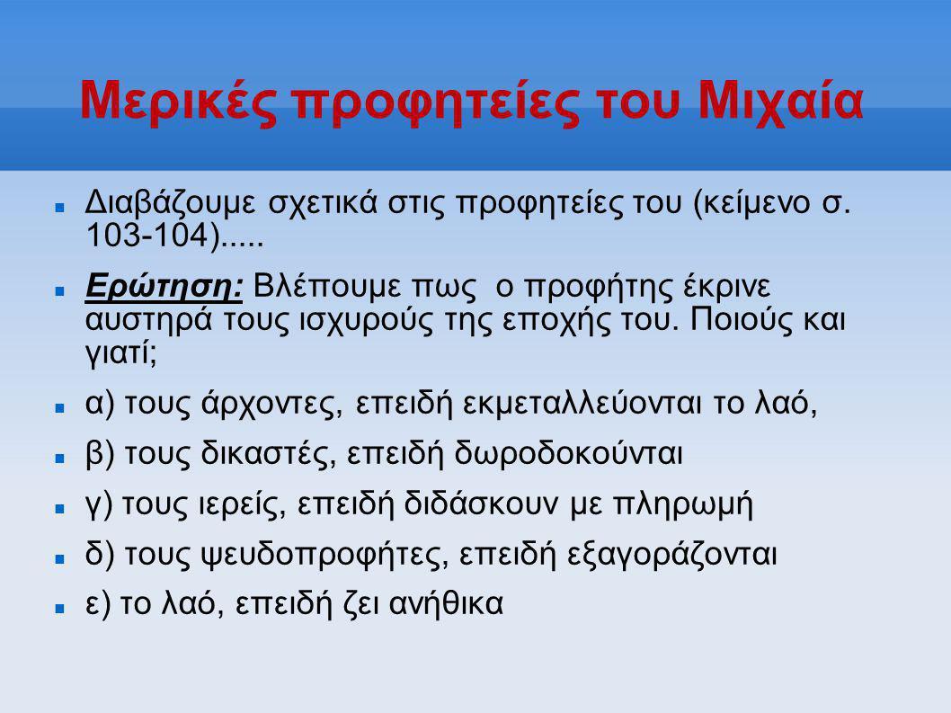 Μερικές προφητείες του Μιχαία