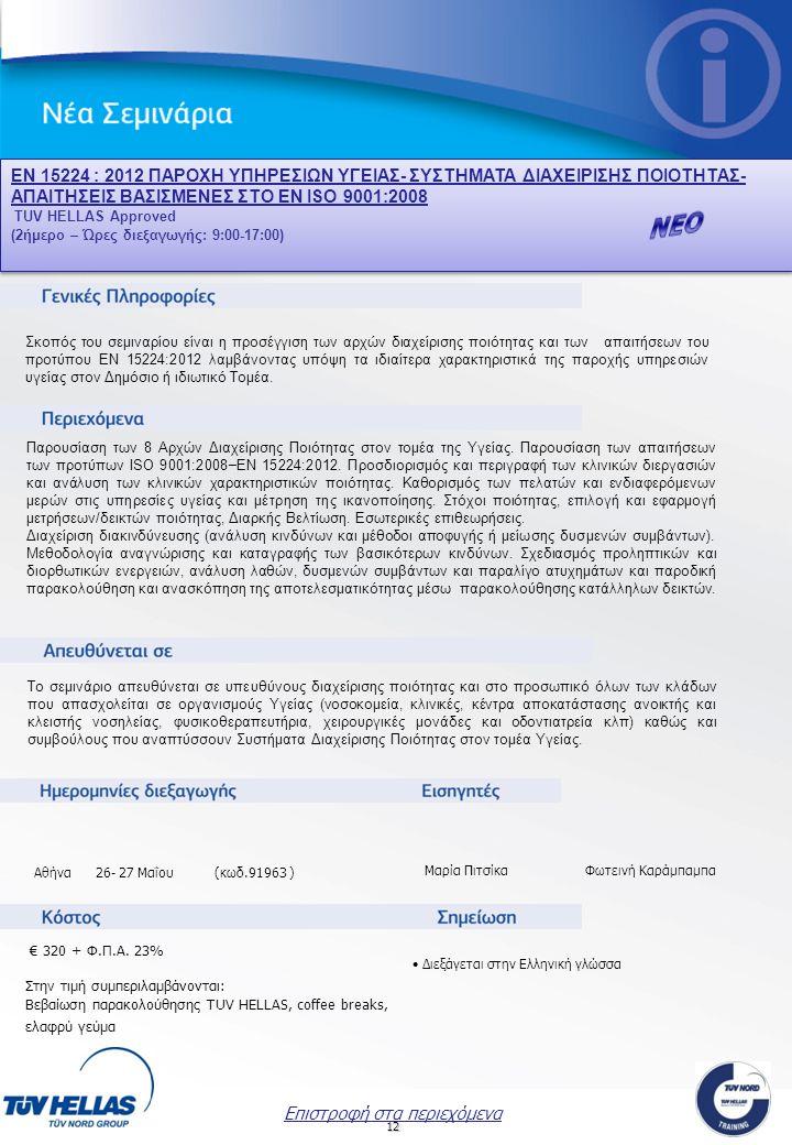 ΕΝ 15224 : 2012 ΠΑΡΟΧΗ ΥΠΗΡΕΣΙΩΝ ΥΓΕΙΑΣ- ΣΥΣΤΗΜΑΤΑ ΔΙΑΧΕΙΡΙΣΗΣ ΠΟΙΟΤΗΤΑΣ- ΑΠΑΙΤΗΣΕΙΣ ΒΑΣΙΣΜΕΝΕΣ ΣΤΟ ΕΝ ISO 9001:2008