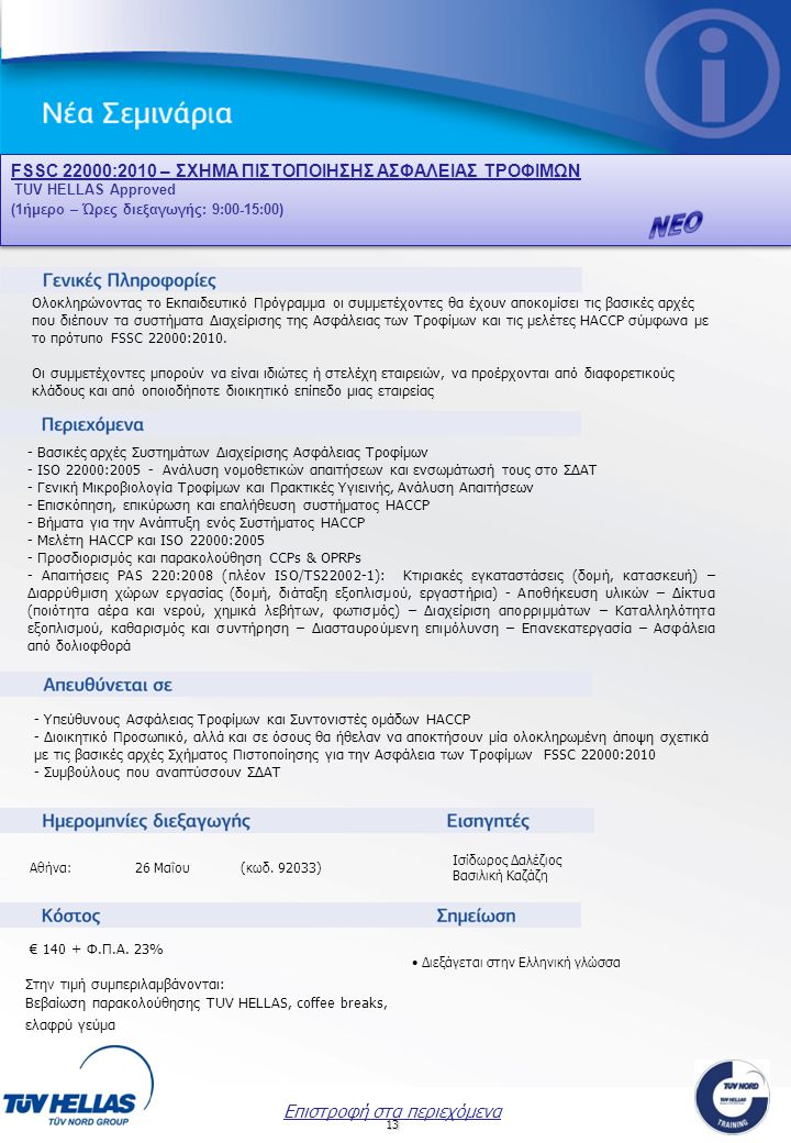 ΝΕΟ FSSC 22000:2010 – ΣXHMA ΠΙΣΤΟΠΟΙΗΣΗΣ ΑΣΦΑΛΕΙΑΣ ΤΡΟΦΙΜΩΝ