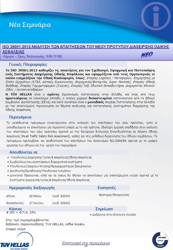 ISO 39001:2012 ΑΝΑΛΥΣΗ ΤΩΝ ΑΠΑΙΤΗΣΕΩΝ ΤΟΥ ΝΕΟΥ ΠΡΟΤΥΠΟΥ ΔΙΑΧΕΙΡΙΣΗΣ ΟΔΙΚΗΣ ΑΣΦΑΛΕΙΑΣ