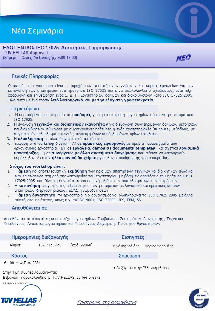 ΝΕΟ ΕΛΟΤ ΕΝ ISO/ IEC 17025 Απαιτήσεις Συμμόρφωσης