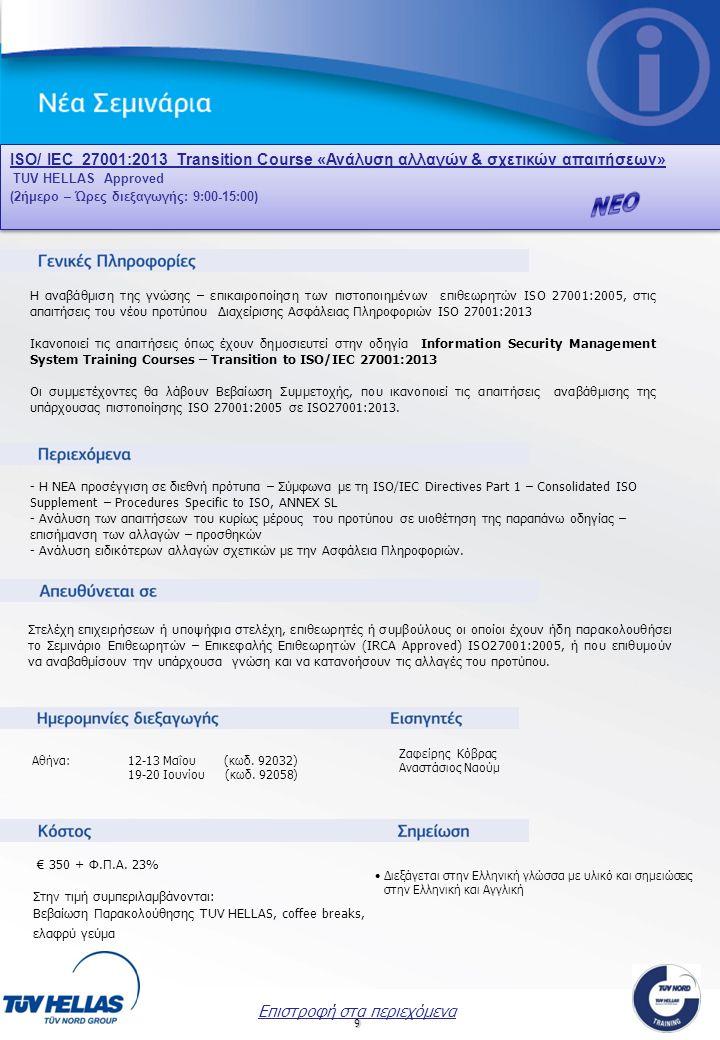 ISO/ IEC 27001:2013 Transition Course «Ανάλυση αλλαγών & σχετικών απαιτήσεων»