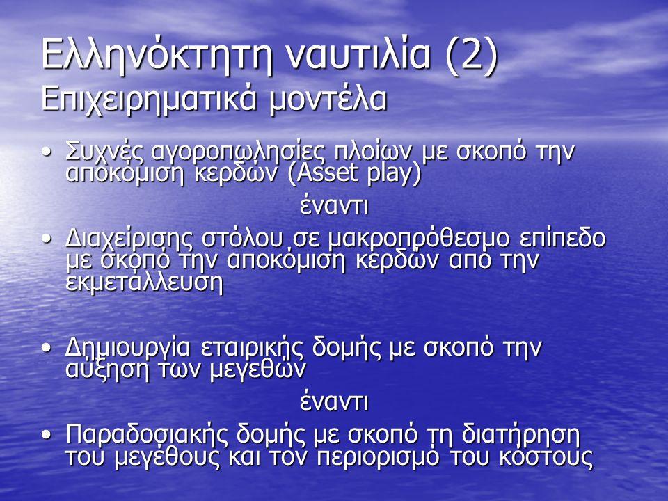 Ελληνόκτητη ναυτιλία (2) Επιχειρηματικά μοντέλα