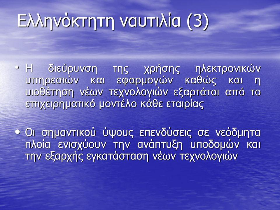Ελληνόκτητη ναυτιλία (3)