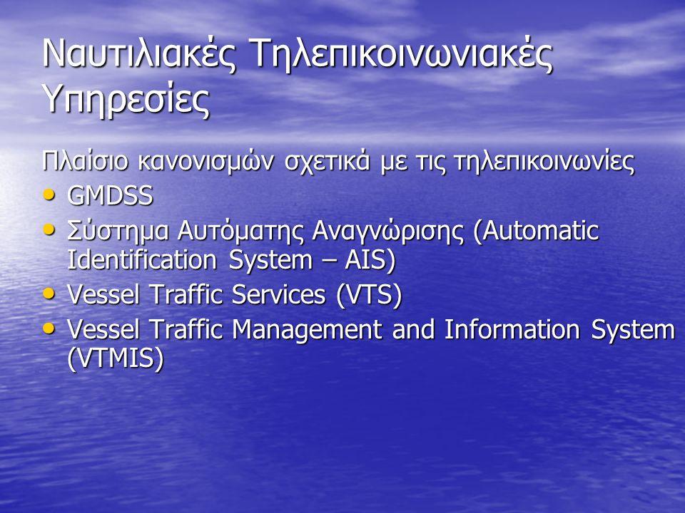 Ναυτιλιακές Τηλεπικοινωνιακές Υπηρεσίες