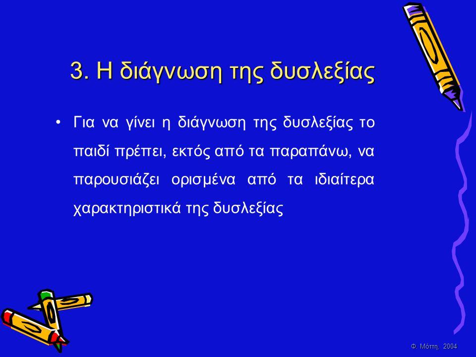 3. Η διάγνωση της δυσλεξίας