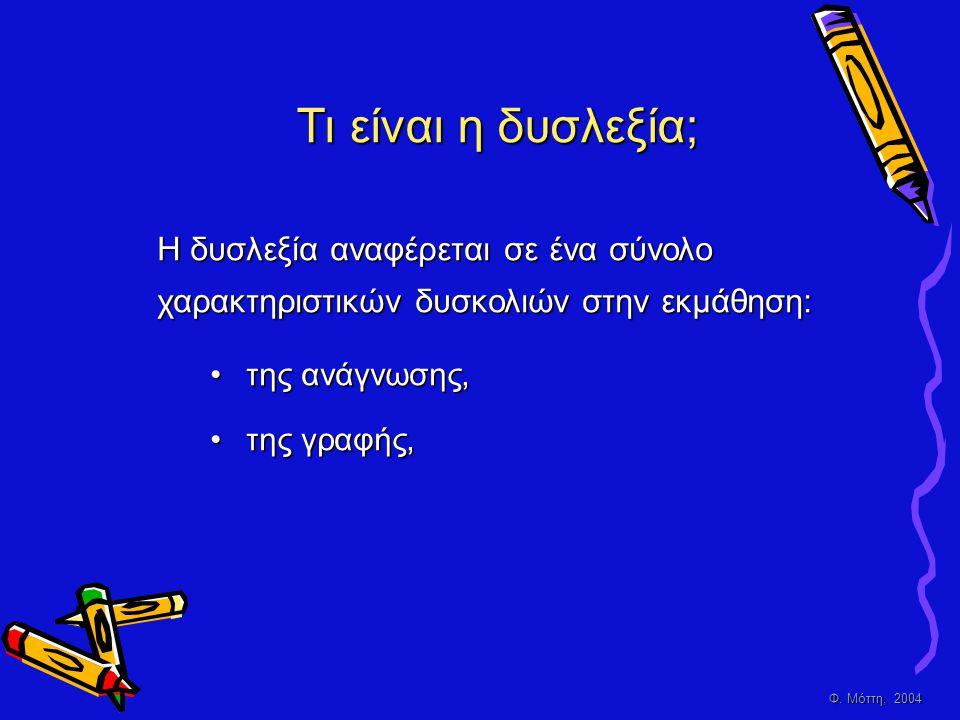 Τι είναι η δυσλεξία; Η δυσλεξία αναφέρεται σε ένα σύνολο χαρακτηριστικών δυσκολιών στην εκμάθηση: της ανάγνωσης,