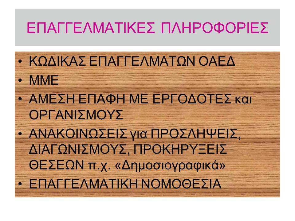 ΕΠΑΓΓΕΛΜΑΤΙΚΕΣ ΠΛΗΡΟΦΟΡΙΕΣ