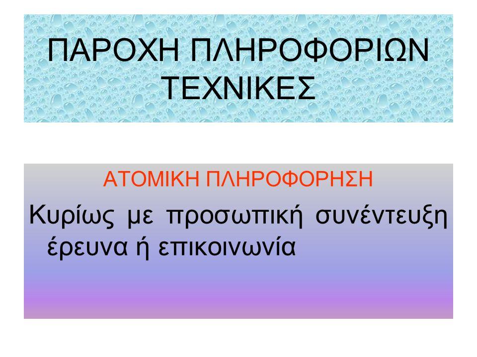 ΠΑΡΟΧΗ ΠΛΗΡΟΦΟΡΙΩΝ ΤΕΧΝΙΚΕΣ