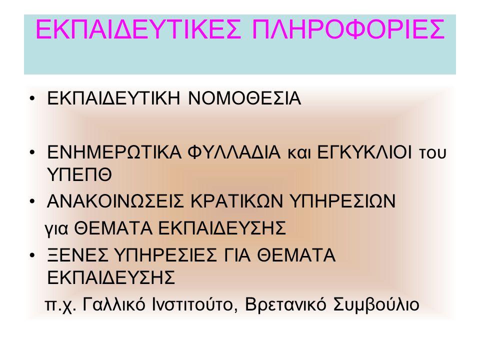 ΕΚΠΑΙΔΕΥΤΙΚΕΣ ΠΛΗΡΟΦΟΡΙΕΣ