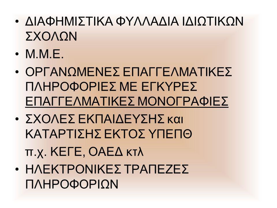 ΔΙΑΦΗΜΙΣΤΙΚΑ ΦΥΛΛΑΔΙΑ ΙΔΙΩΤΙΚΩΝ ΣΧΟΛΩΝ