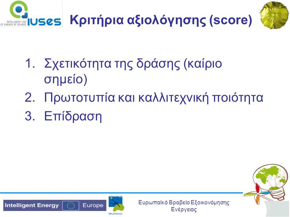 Κριτήρια αξιολόγησης (score)