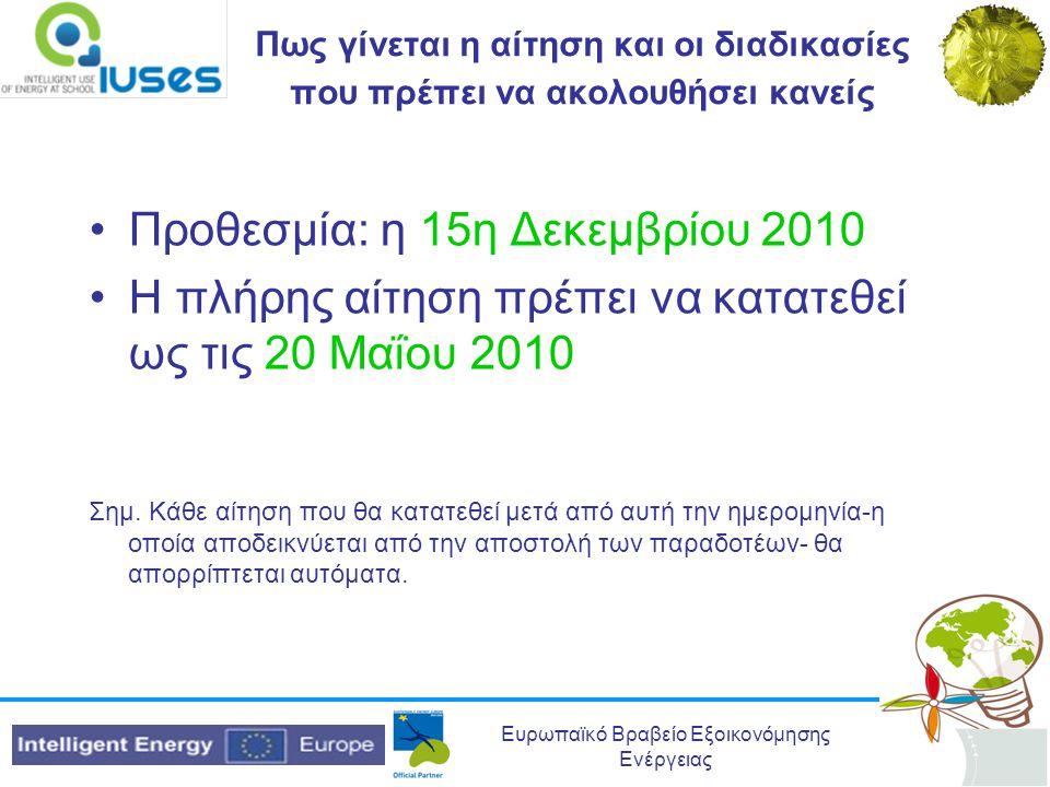 Προθεσμία: η 15η Δεκεμβρίου 2010