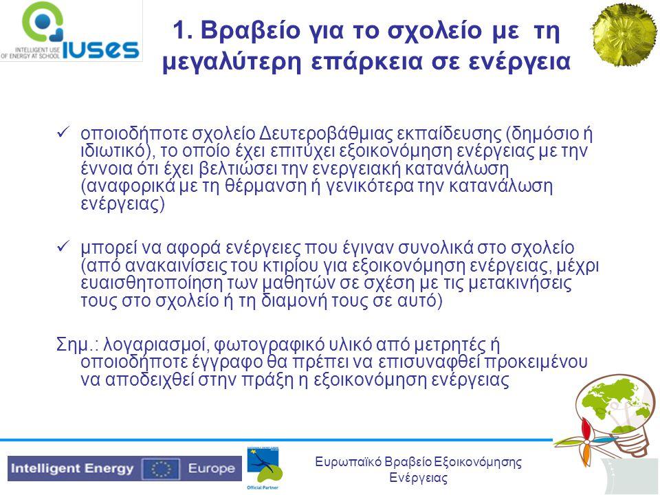 1. Βραβείο για το σχολείο με τη μεγαλύτερη επάρκεια σε ενέργεια