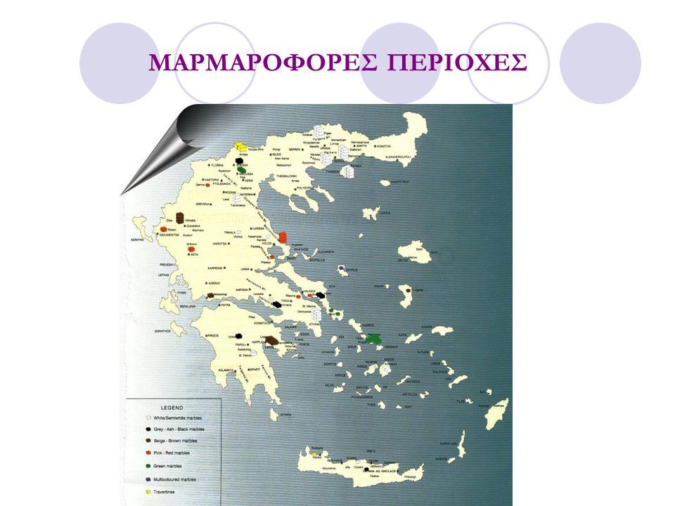 ΜΑΡΜΑΡΟΦΟΡΕΣ ΠΕΡΙΟΧΕΣ