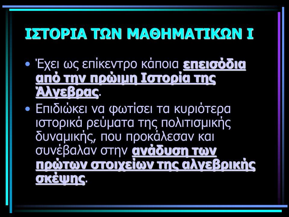 ΙΣΤΟΡΙΑ ΤΩΝ ΜΑΘΗΜΑΤΙΚΩΝ Ι