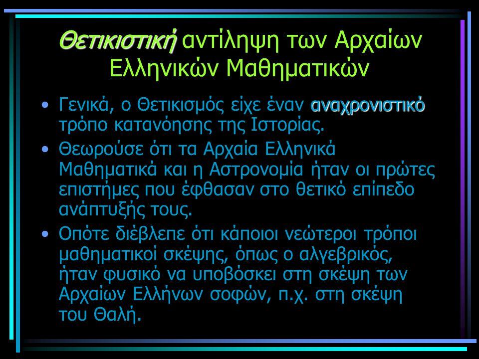 Θετικιστική αντίληψη των Αρχαίων Ελληνικών Μαθηματικών