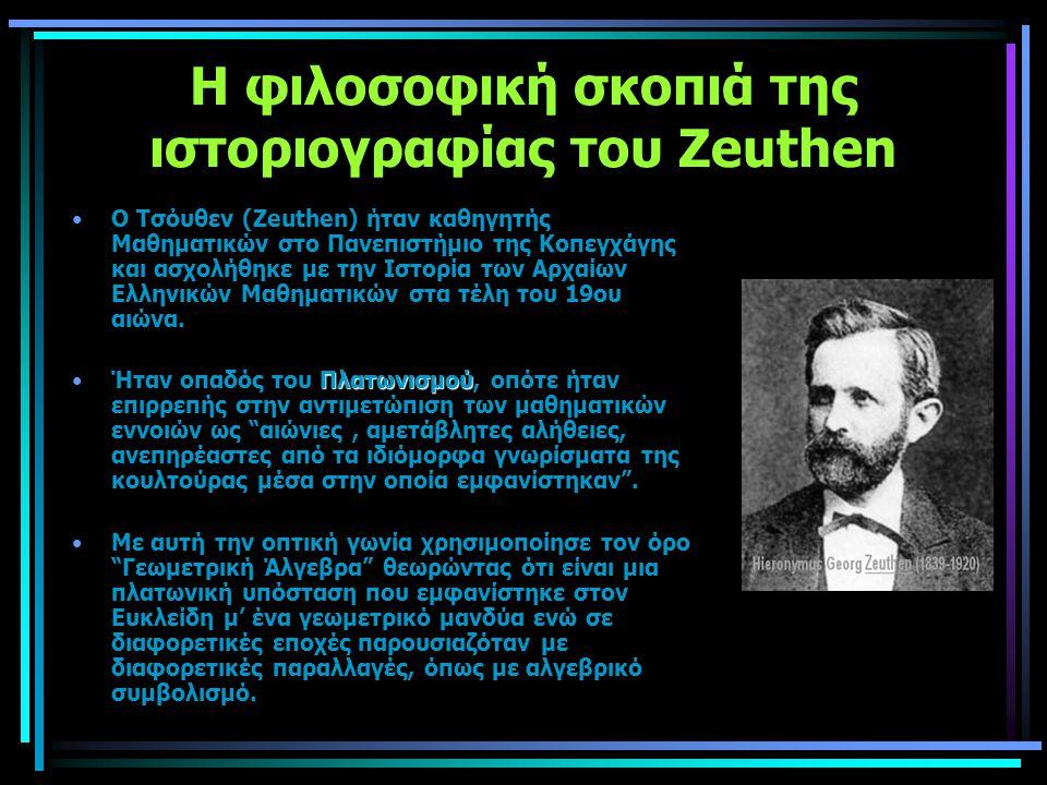 Η φιλοσοφική σκοπιά της ιστοριογραφίας του Zeuthen