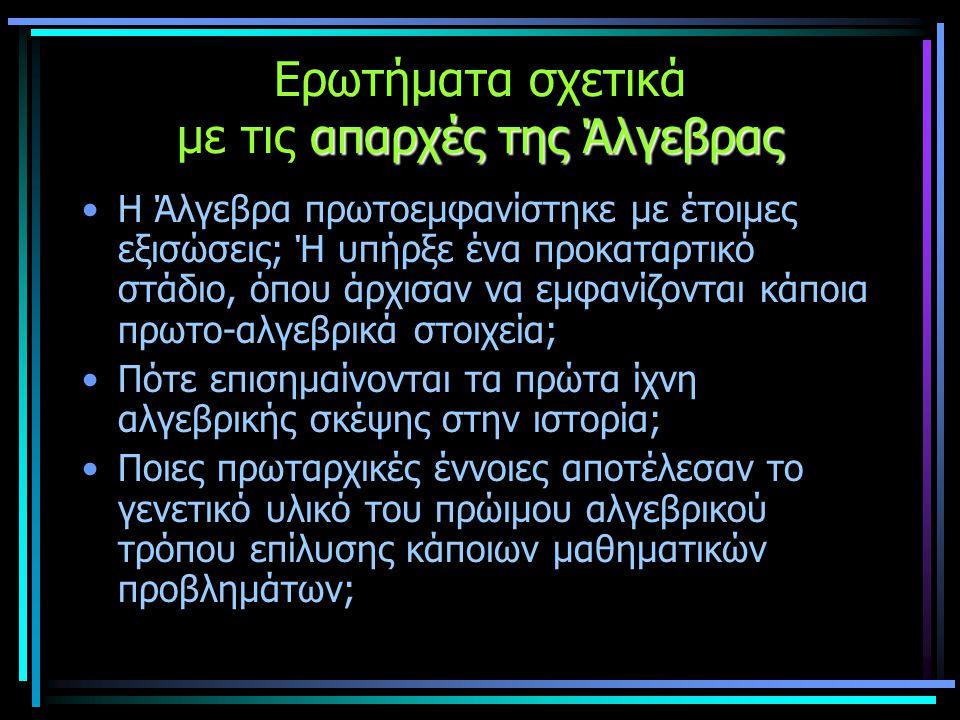 Ερωτήματα σχετικά με τις απαρχές της Άλγεβρας