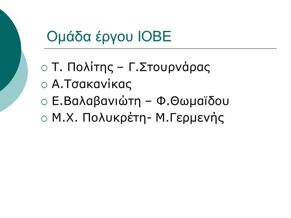 Ομάδα έργου ΙΟΒΕ Τ. Πολίτης – Γ.Στουρνάρας Α.Τσακανίκας