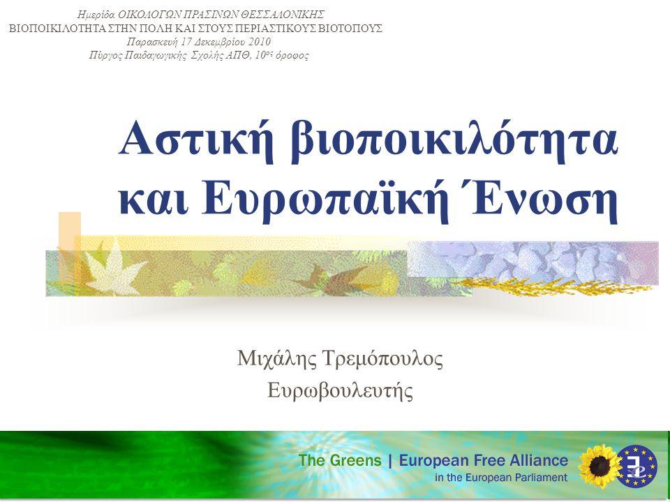 Αστική βιοποικιλότητα και Ευρωπαϊκή Ένωση