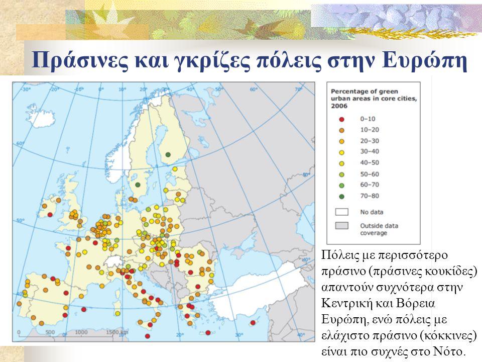 Πράσινες και γκρίζες πόλεις στην Ευρώπη