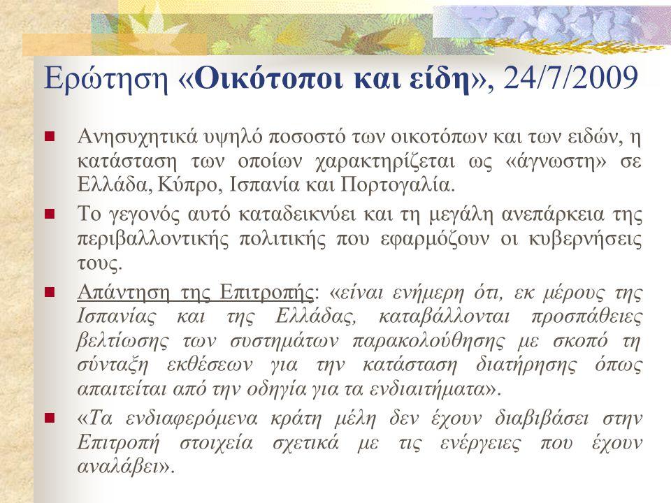 Ερώτηση «Οικότοποι και είδη», 24/7/2009