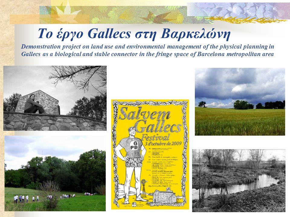 Το έργο Gallecs στη Βαρκελώνη