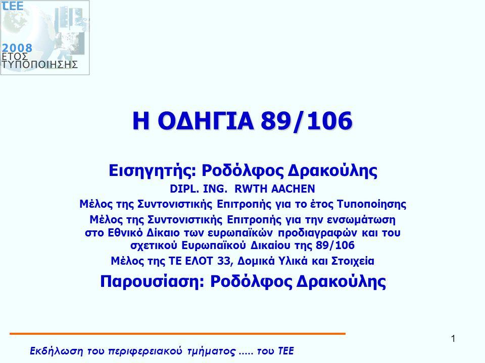 Η ΟΔΗΓΙΑ 89/106 Εισηγητής: Ροδόλφος Δρακούλης