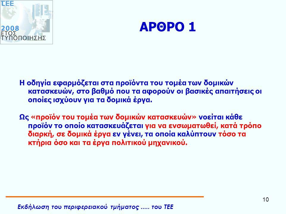 ΑΡΘΡΟ 1