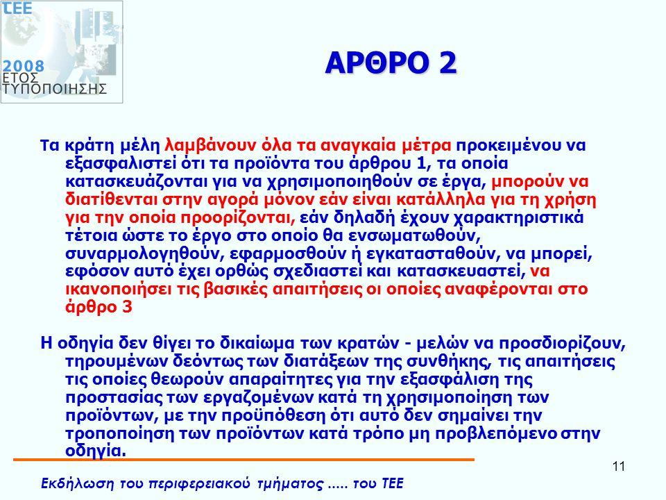 ΑΡΘΡΟ 2