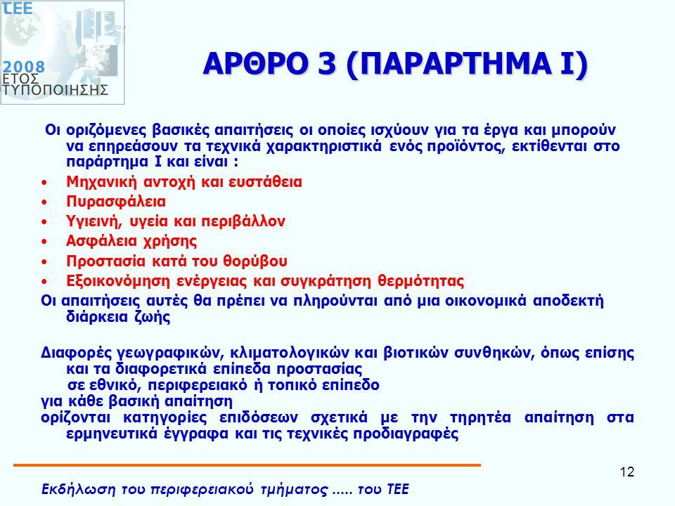 ΑΡΘΡΟ 3 (ΠΑΡΑΡΤΗΜΑ Ι)
