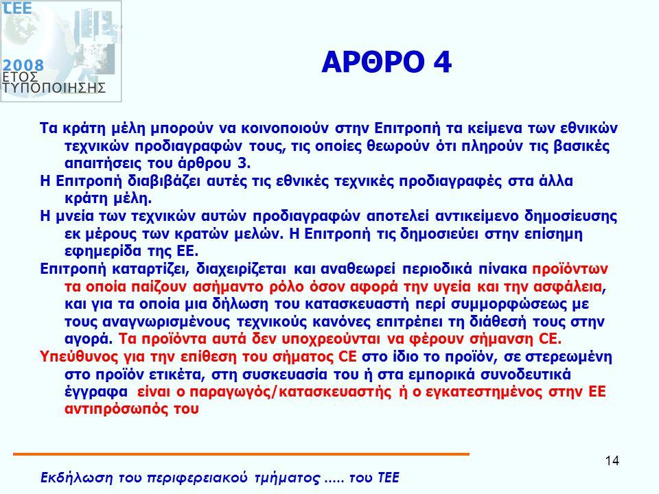 ΑΡΘΡΟ 4