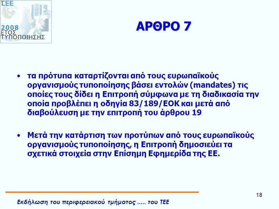 ΑΡΘΡΟ 7