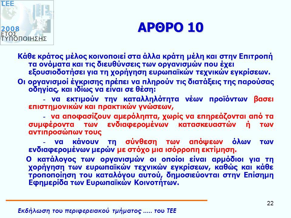 ΑΡΘΡΟ 10