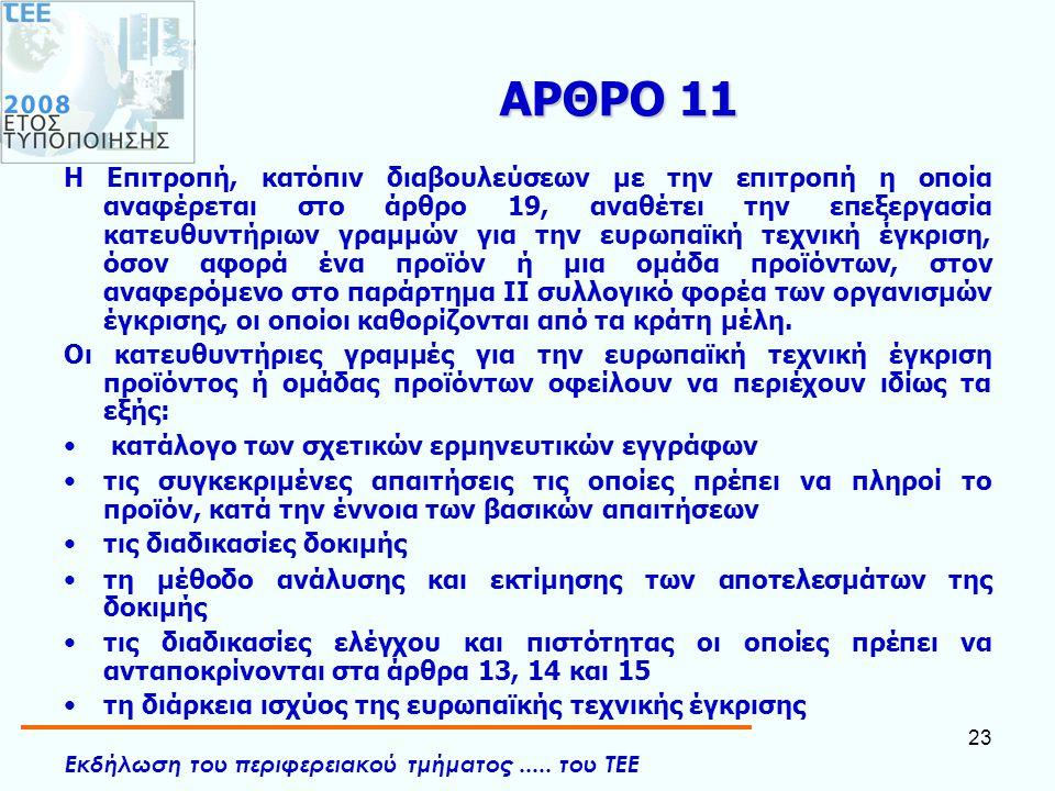ΑΡΘΡΟ 11