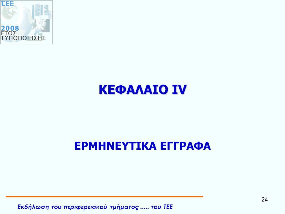 ΚΕΦΑΛΑΙΟ ΙV ΕΡΜΗΝΕΥΤΙΚΑ ΕΓΓΡΑΦΑ