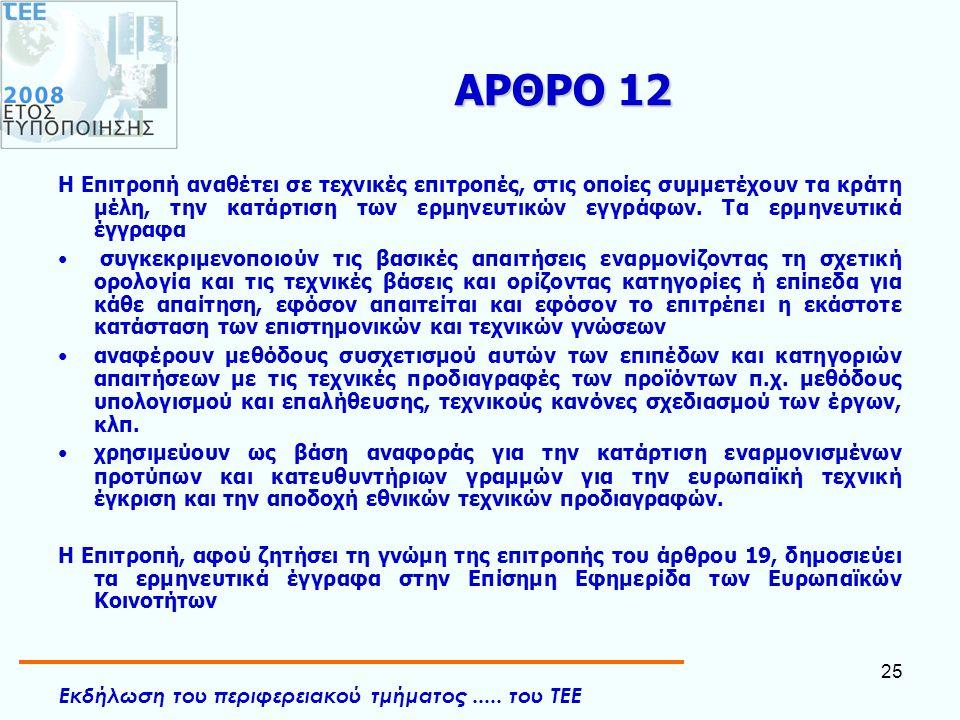 ΑΡΘΡΟ 12