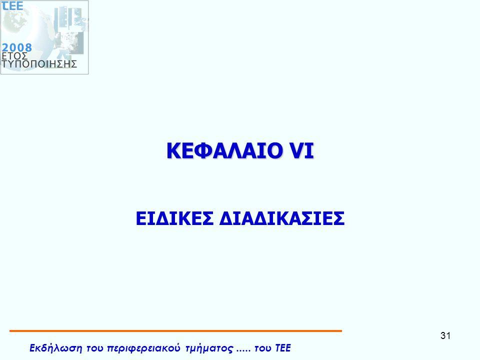 ΚΕΦΑΛΑΙΟ VI ΕΙΔΙΚΕΣ ΔΙΑΔΙΚΑΣΙΕΣ