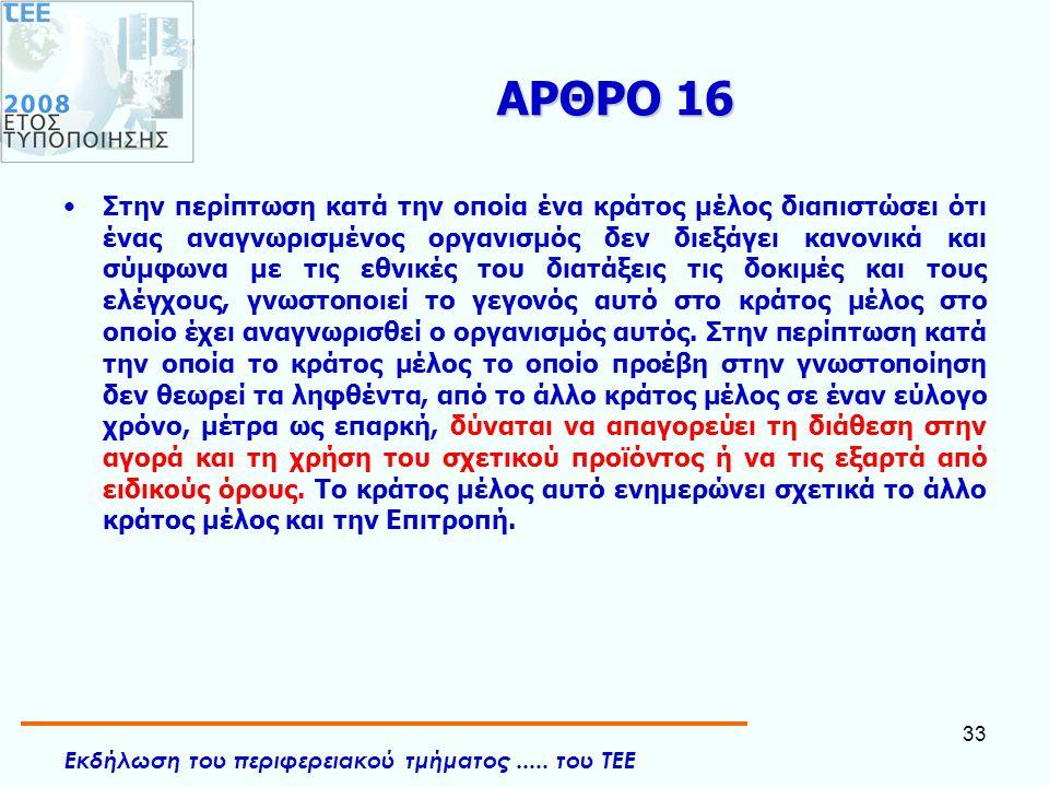 ΑΡΘΡΟ 16