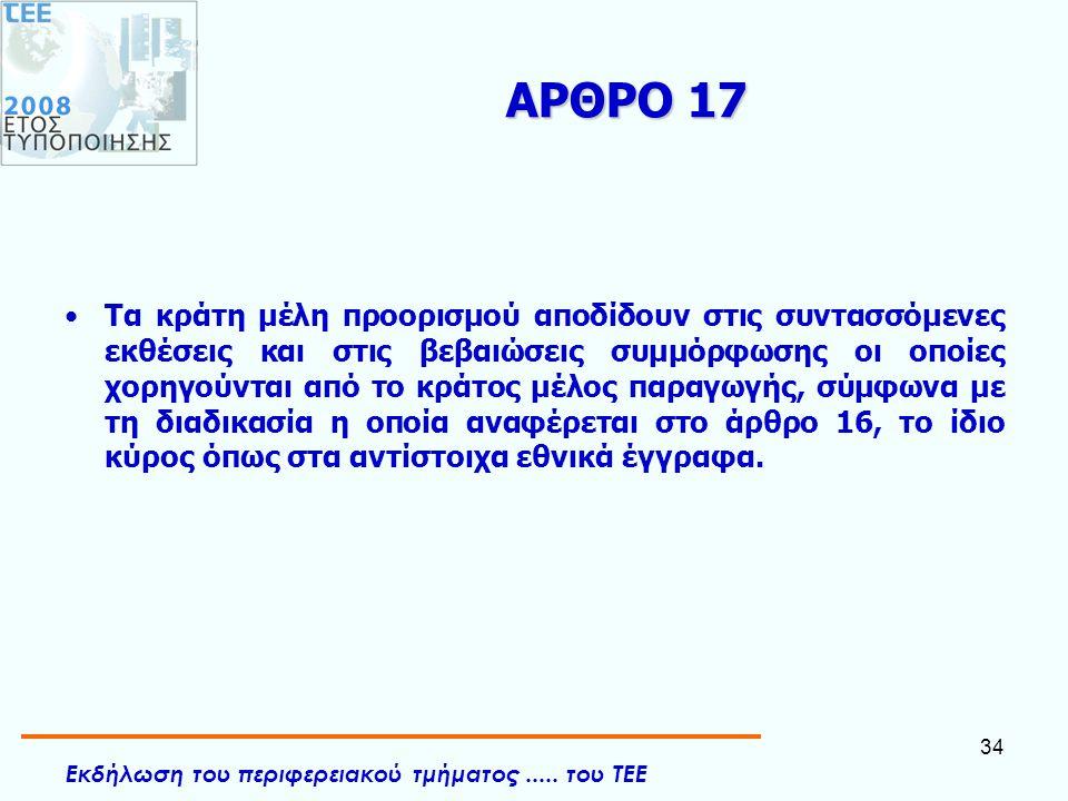 ΑΡΘΡΟ 17