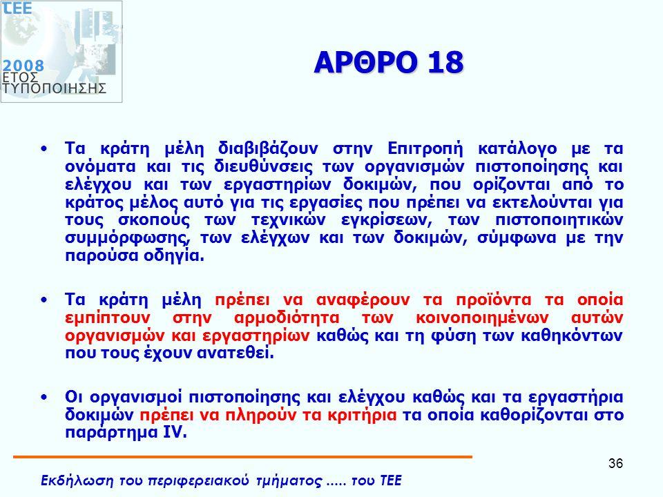 ΑΡΘΡΟ 18