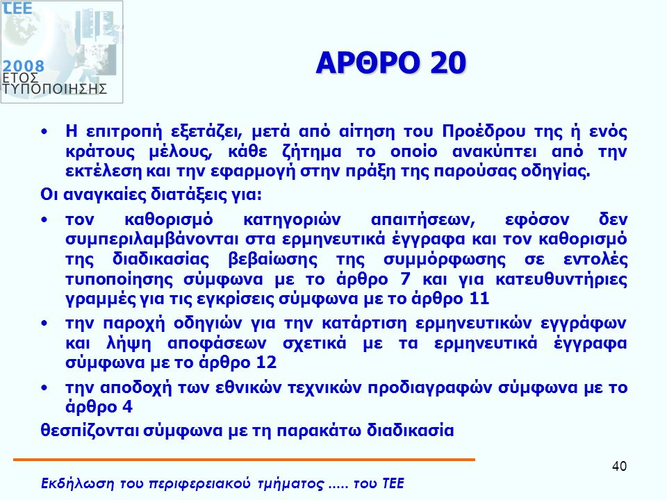 ΑΡΘΡΟ 20