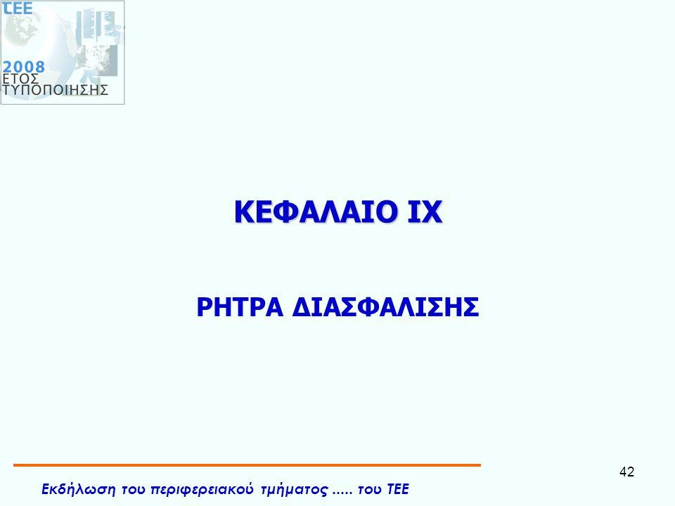 ΚΕΦΑΛΑΙΟ IX ΡΗΤΡΑ ΔΙΑΣΦΑΛΙΣΗΣ